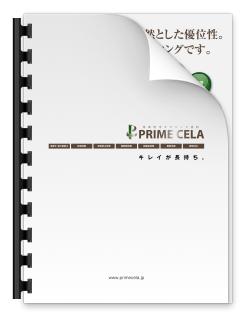 プライムセラ製品パンフテット