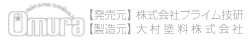 発売元:(株)プライム技研/製造元:大村塗料(株)